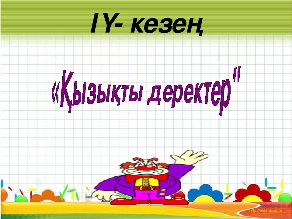ІҮ- кезең