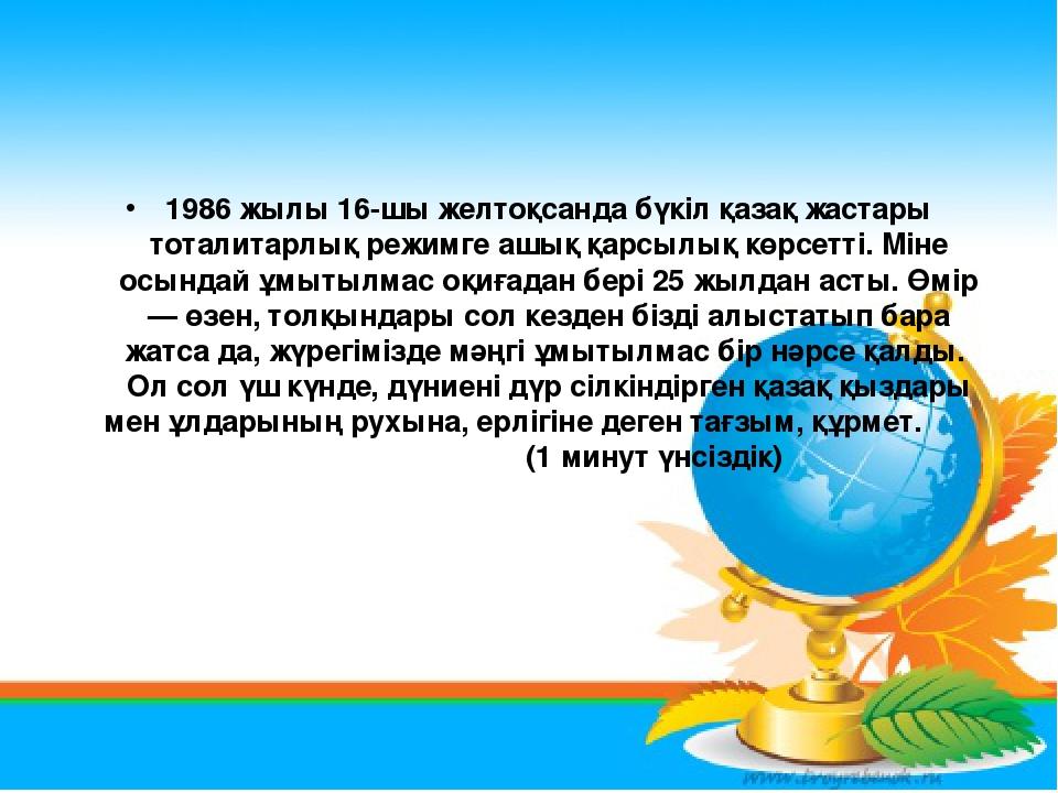 1986 жылы 16-шы желтоқсанда бүкіл қазақ жастары тоталитарлық режимге ашық қар...