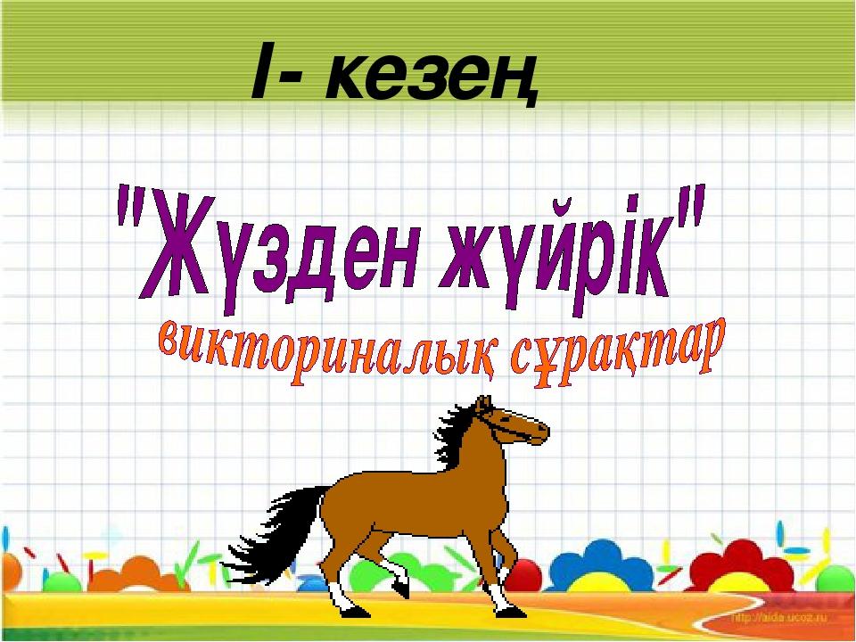 І- кезең