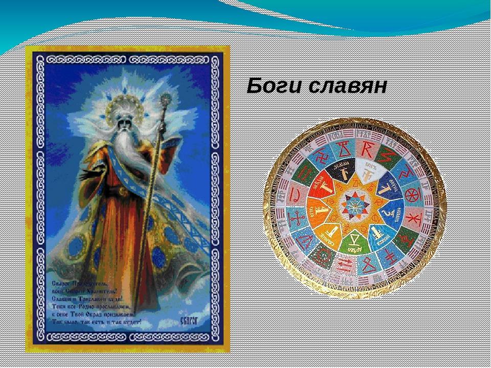 картинки со славянскими богами и выражениями широкоугольной