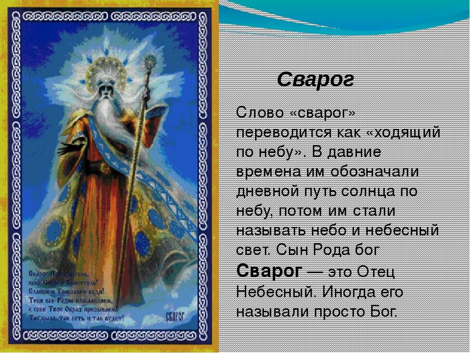Картинки со славянскими богами и выражениями