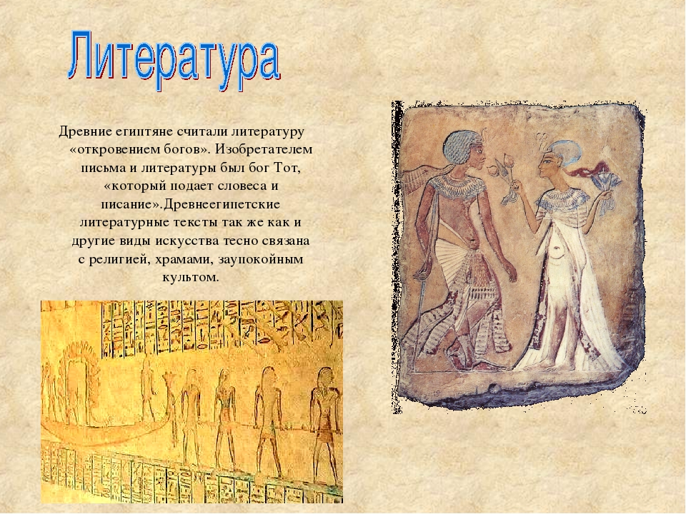 стихи в древнем египте никити сделали