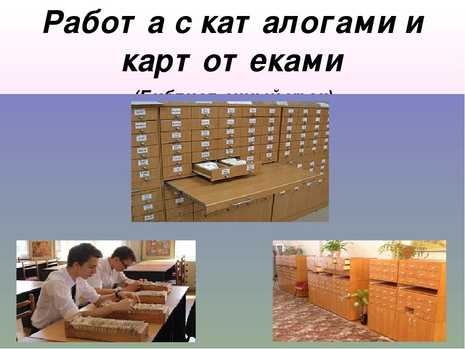 Работа с каталогами и картотеками (Библиотечный урок)