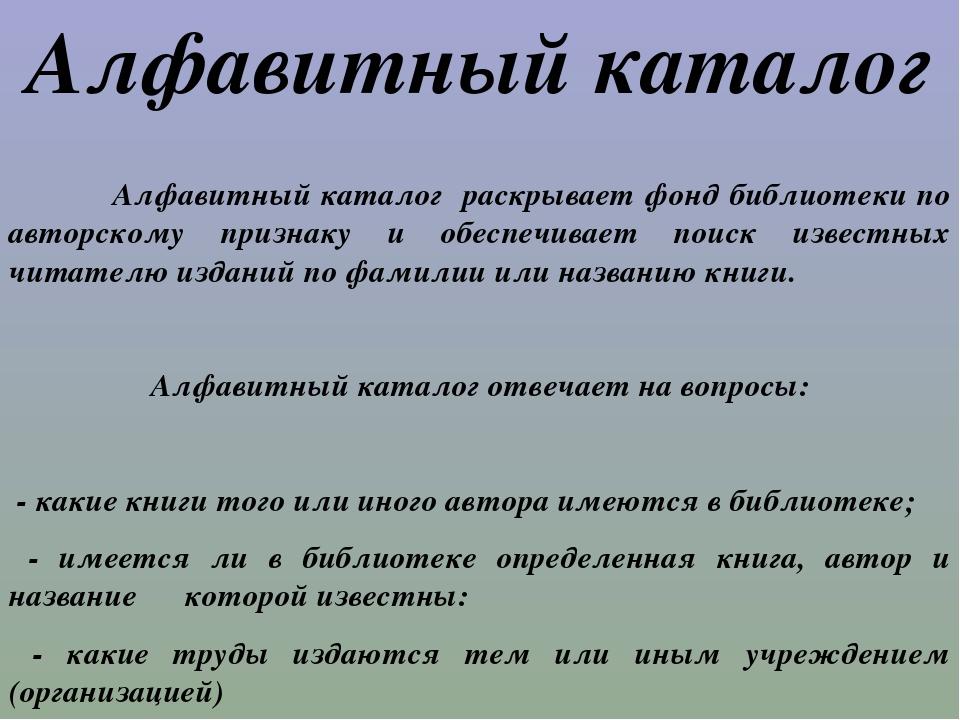 Алфавитный каталог Алфавитный каталог раскрывает фонд библиотеки по авторском...