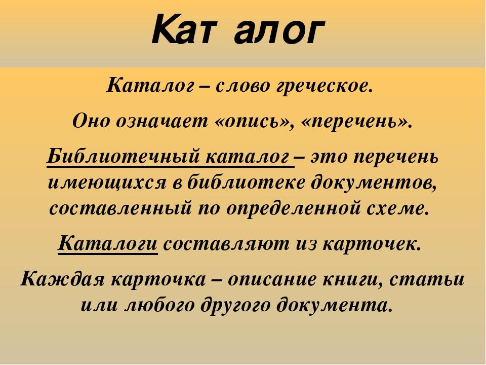 Каталог Каталог – слово греческое. Оно означает «опись», «перечень». Библиоте...