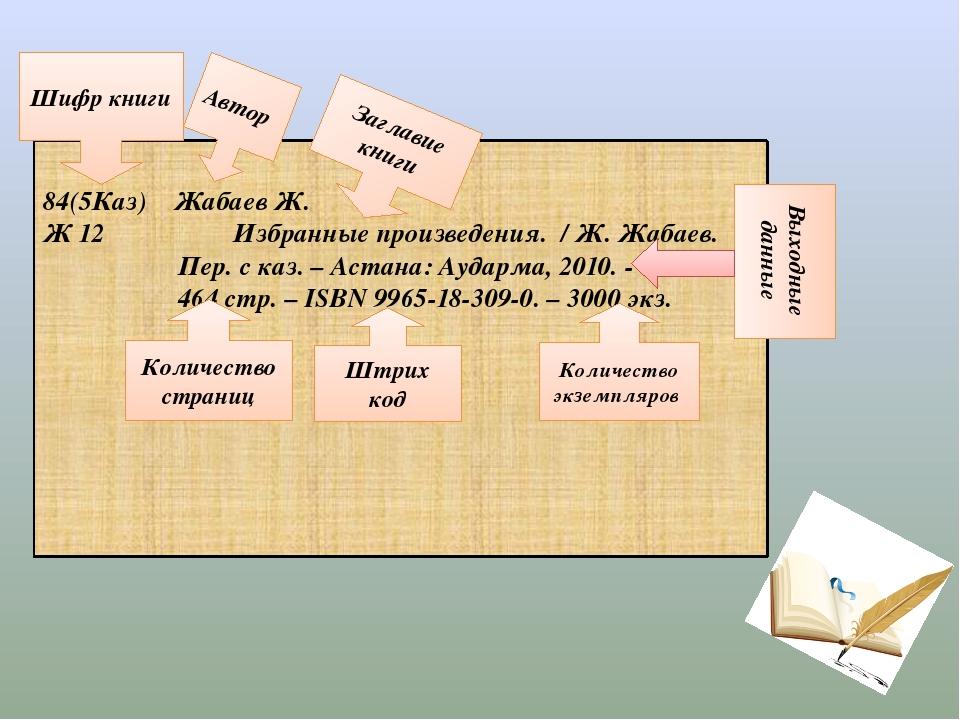 84(5Каз) Жабаев Ж. Ж 12 Избранные произведения. / Ж. Жабаев. Пер. с каз. – А...