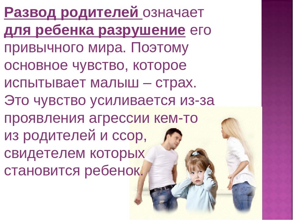 Доклад на тему развод в семье 2099