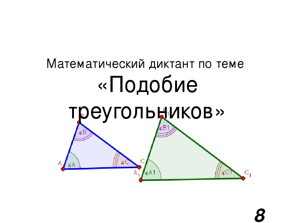 всего вышесказанного, математический диктант по теме треугольник в 7 классе как натуральные