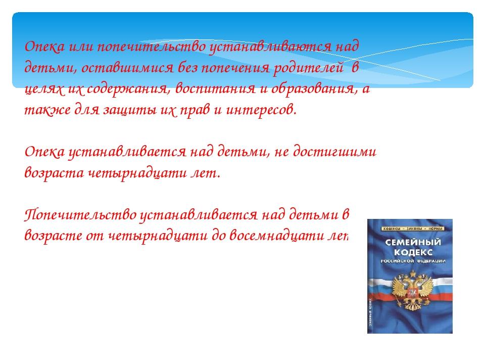 Презентация на тему Опека Попечительство Приемная семья  слайда 2 Опека или попечительство устанавливаются над детьми оставшимися без попече