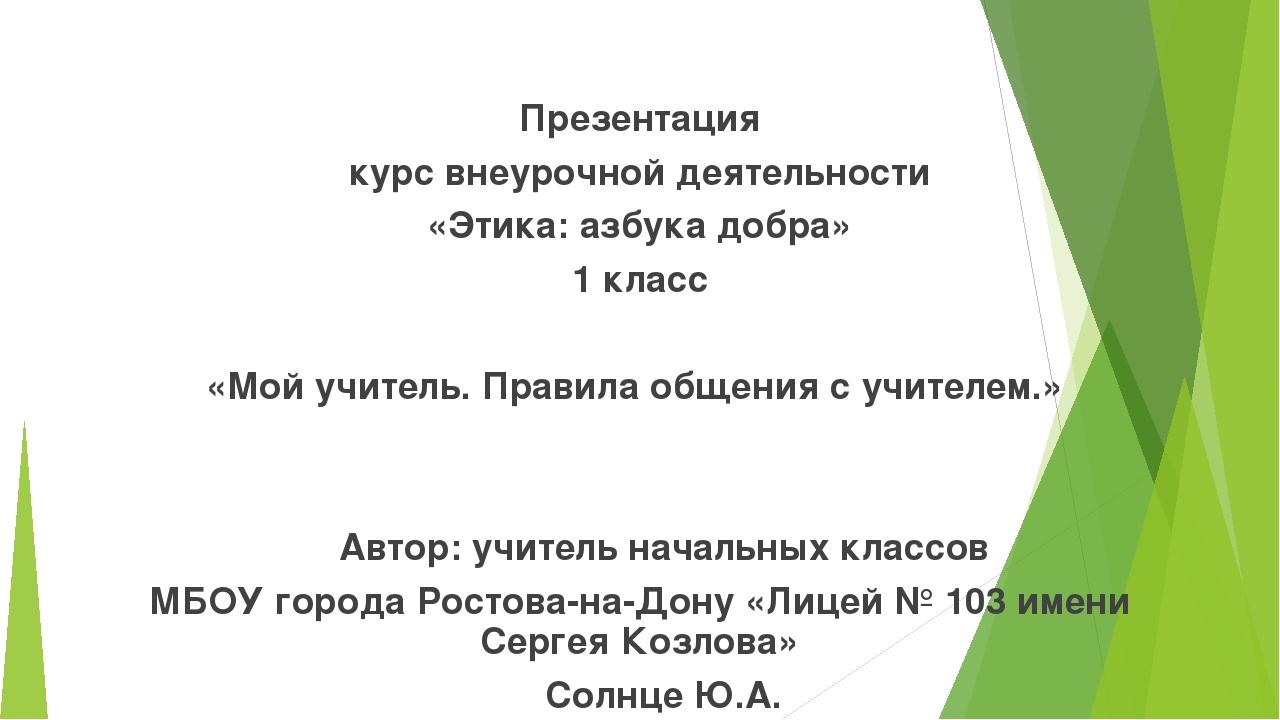 Презентация курс внеурочной деятельности «Этика: азбука добра» 1 класс «Мой...