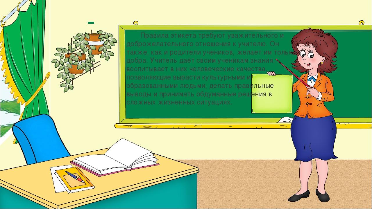 Правила этикета требуют уважительного и доброжелательного отношения к учител...