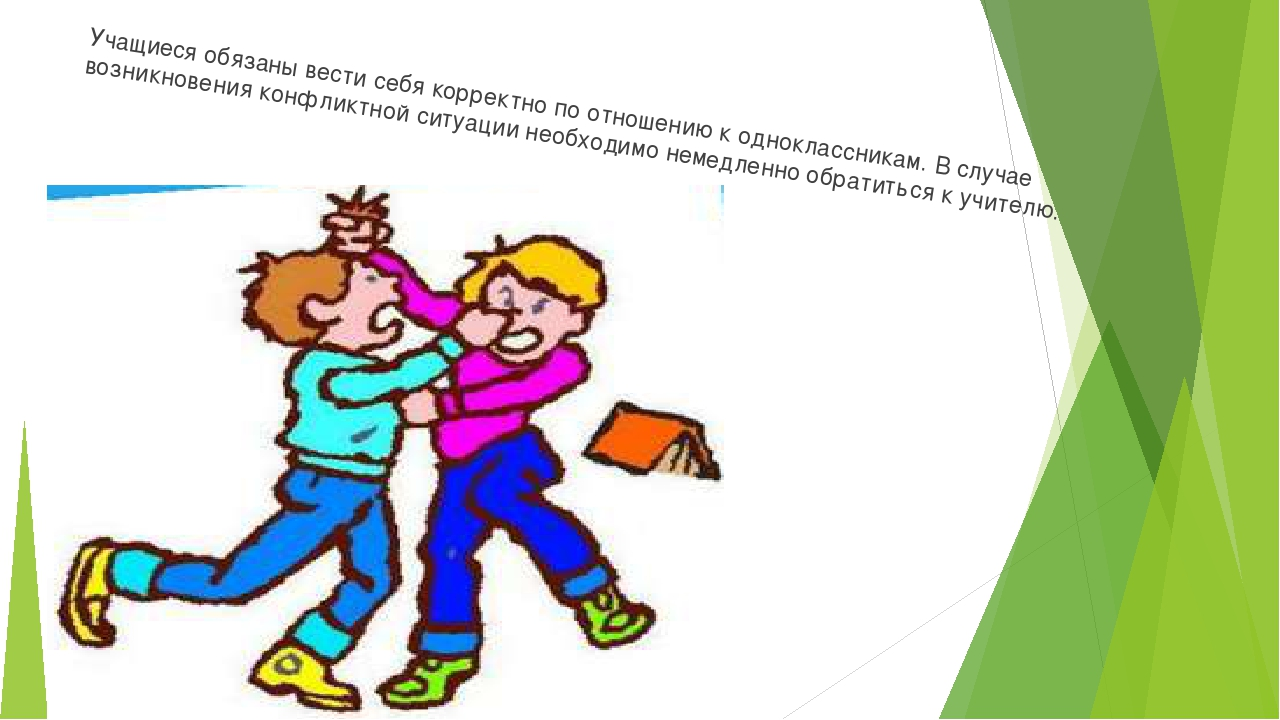 Учащиеся обязаны вести себя корректно по отношению к одноклассникам. В случае...