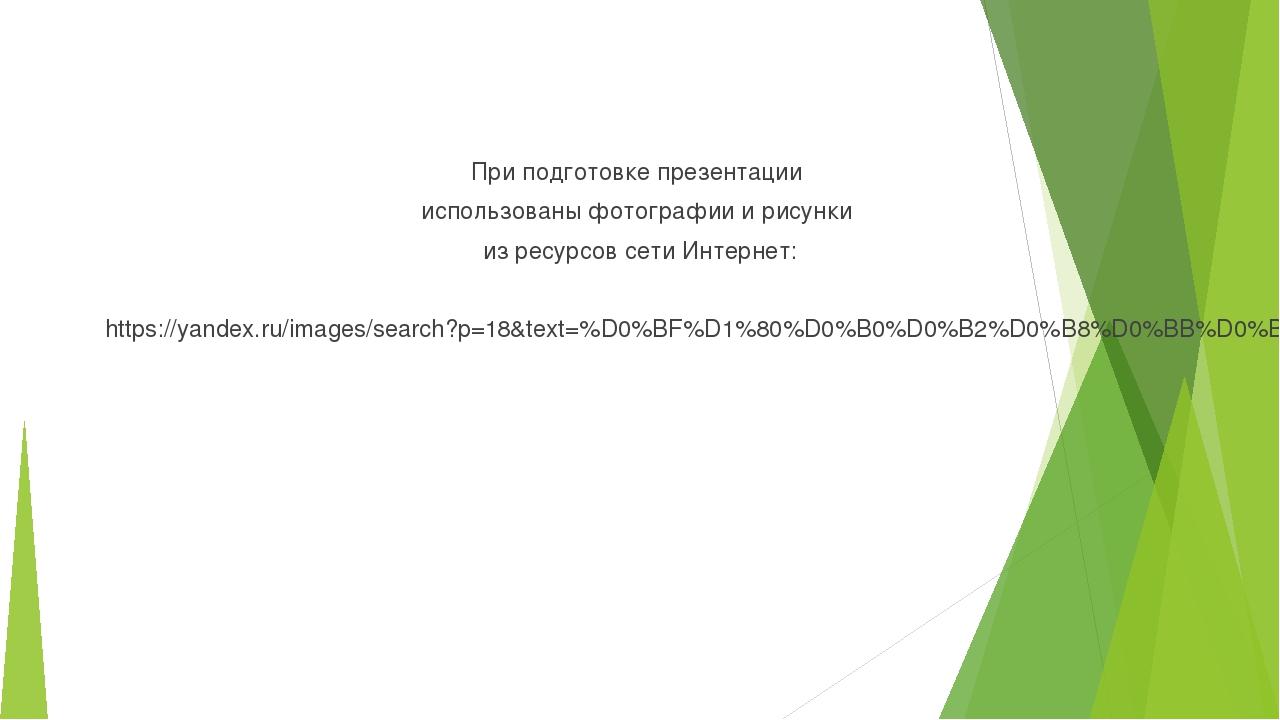 При подготовке презентации использованы фотографии и рисунки из ресурсов сети...
