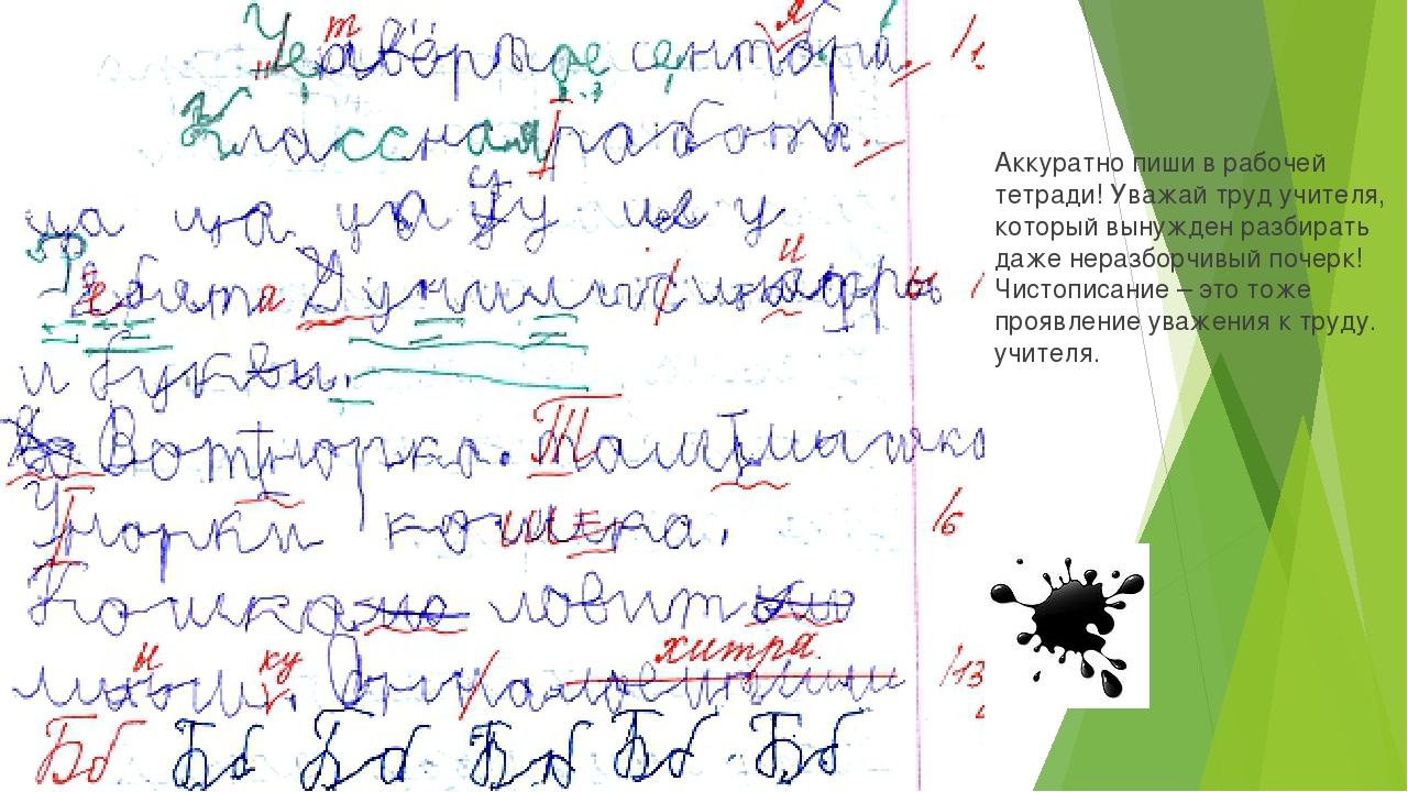 Аккуратно пиши в рабочей тетради! Уважай труд учителя, который вынужден разби...