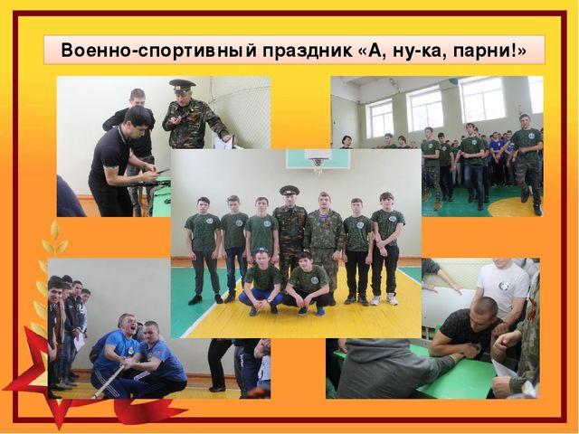 Сценарий военно-спортивного праздника а ну-ка парни