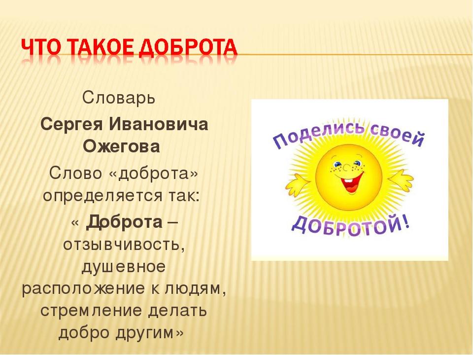 Словарь Сергея Ивановича Ожегова Слово «доброта» определяется так: « Доброта...