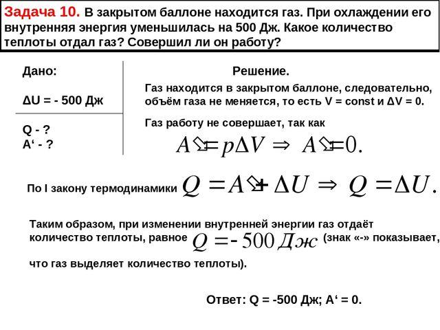 Решение задач по термодинамике 9 класс примеры решения задач на вложенные циклы паскаль