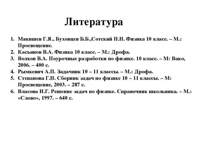 м. г.я. 2019 изд. гдз просвещение, др. и 19-е мякишев