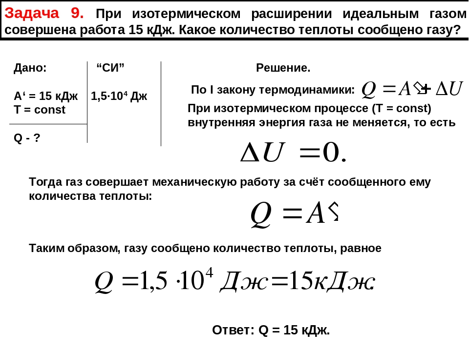 Решение задач 10 класс первый закон термодинамики геометрические преобразования задачи с решением