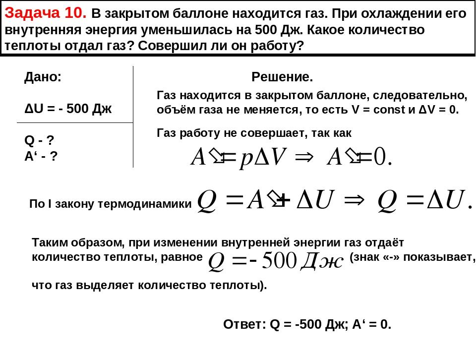 Решение задач по термодинамике 10 онлайн помощь на экзамене по русскому языку
