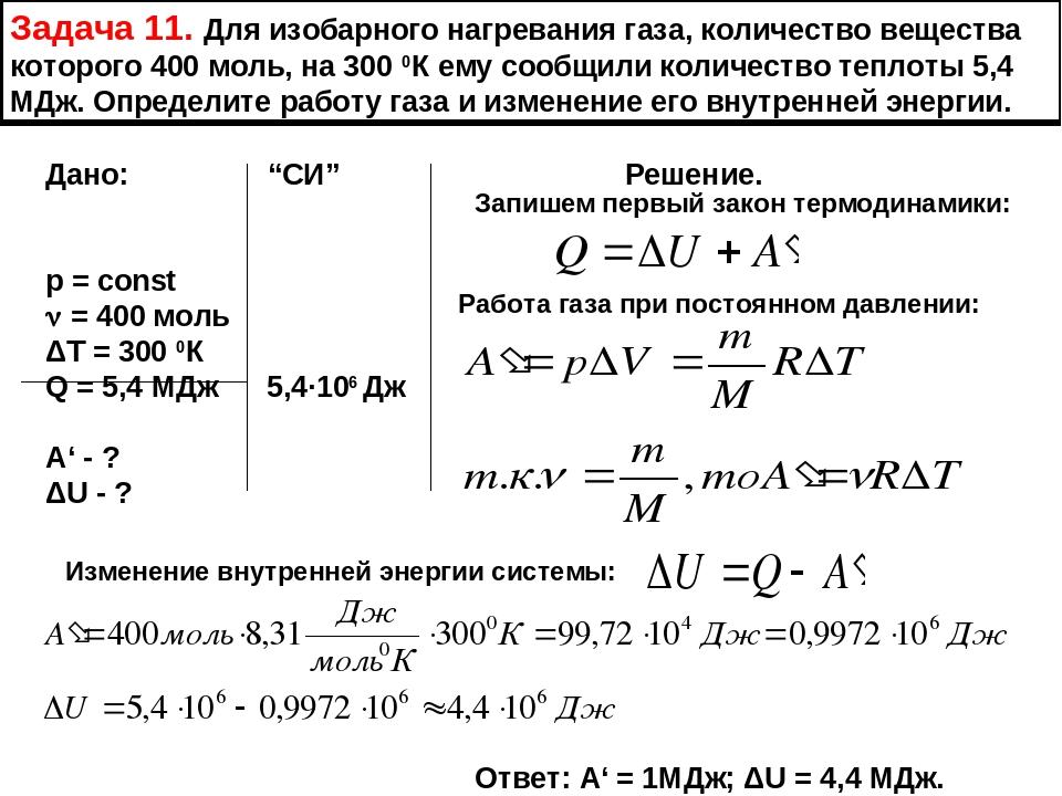 Задачи с решениями по термодинамики задачи по информатике 10 класс олимпиада решение