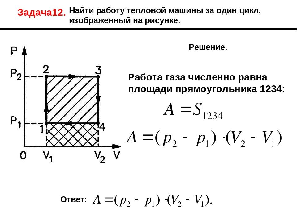 42) адиабатический процесс для идеального газа в t-v переменных имеет вид: tv(3b3-1)=const, где 3b3 - показатель адиабаты