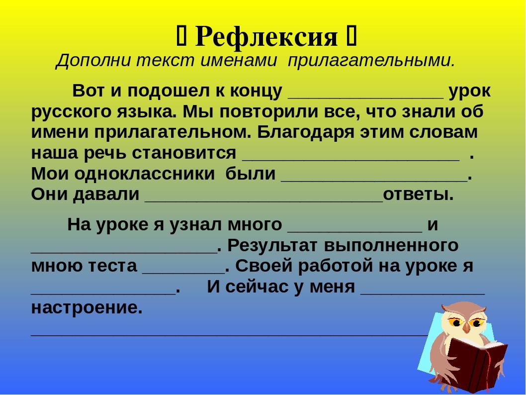 новостройки урок русского языка в 5 классе текст события Санкт-Петербурге