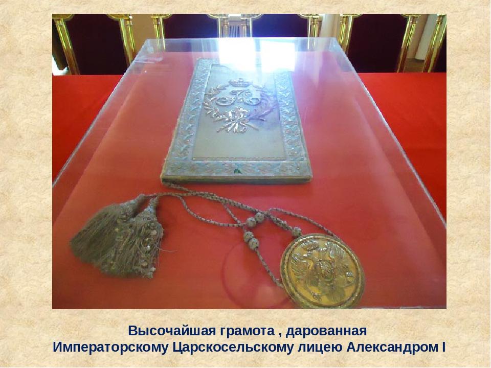 Высочайшая грамота , дарованная Императорскому Царскосельскому лицею Александ...