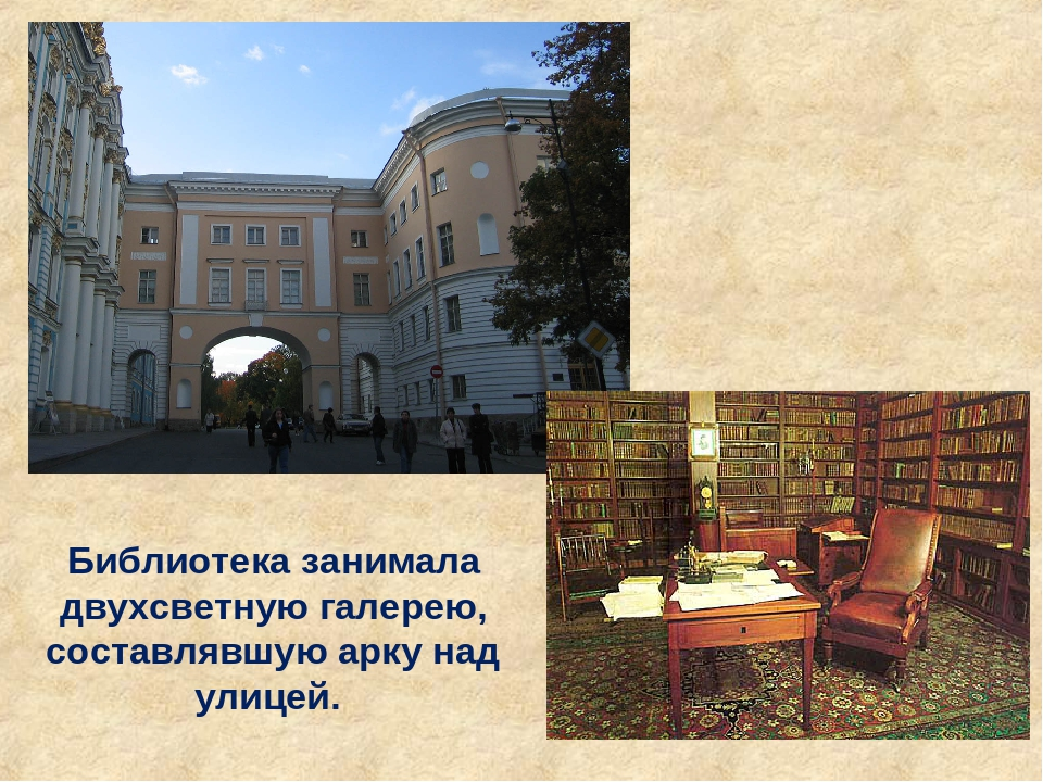 Библиотека занимала двухсветную галерею, составлявшую арку над улицей.