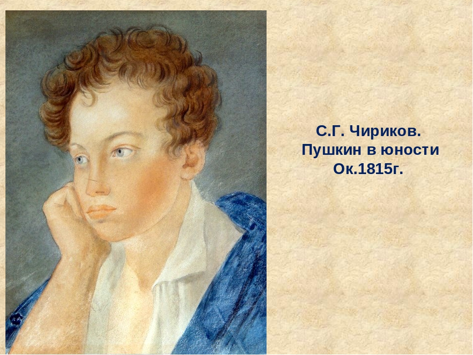 С.Г. Чириков. Пушкин в юности Ок.1815г.