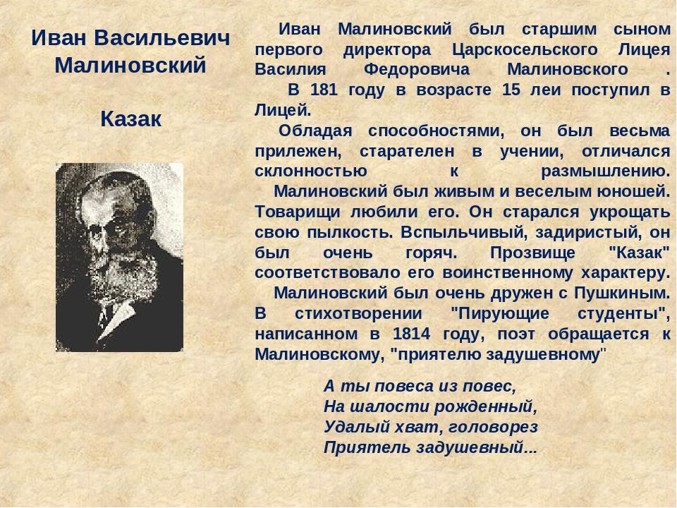Иван Малиновский был старшим сыном первого директора Царскосельского Лицея Ва...