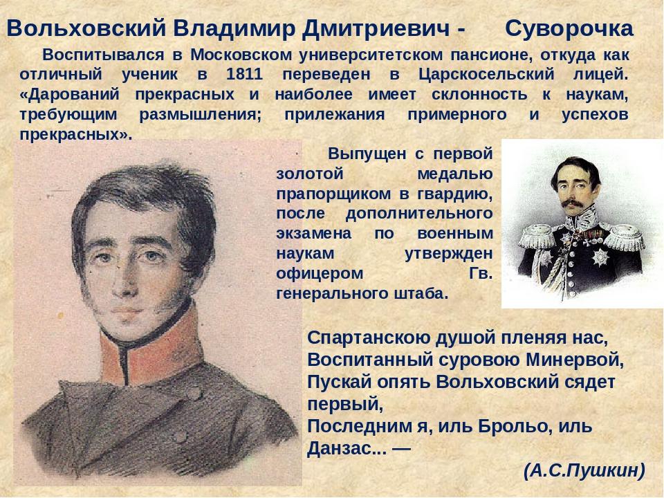 Вольховский Владимир Дмитриевич - Суворочка Спартанскою душой пленяя нас, Во...