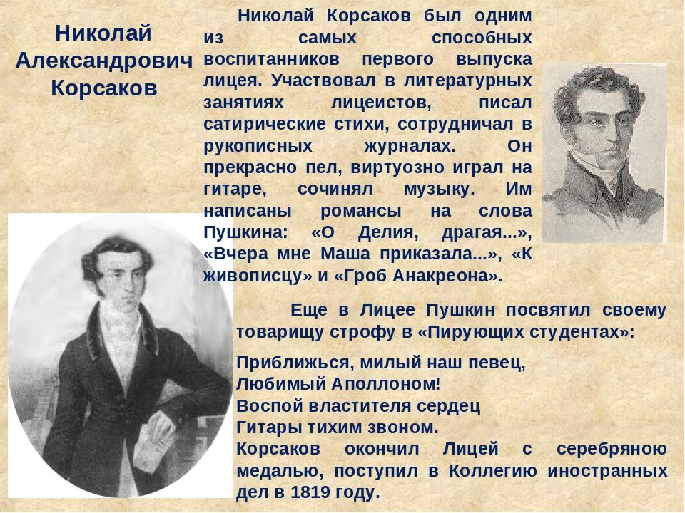 Николай Александрович Корсаков Николай Корсаков был одним из самых способных...