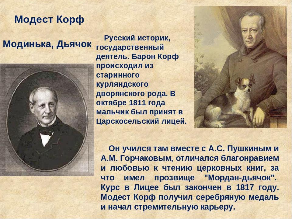 Модест Корф Модинька, Дьячок Русский историк, государственный деятель. Барон...