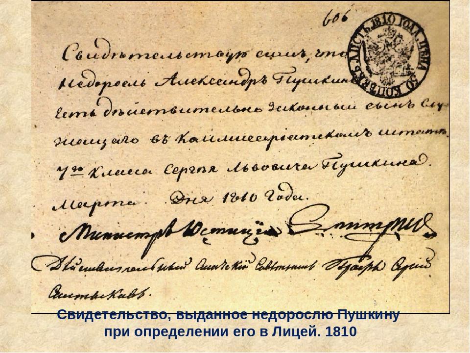 Свидетельство, выданное недорослю Пушкину при определении его в Лицей. 1810