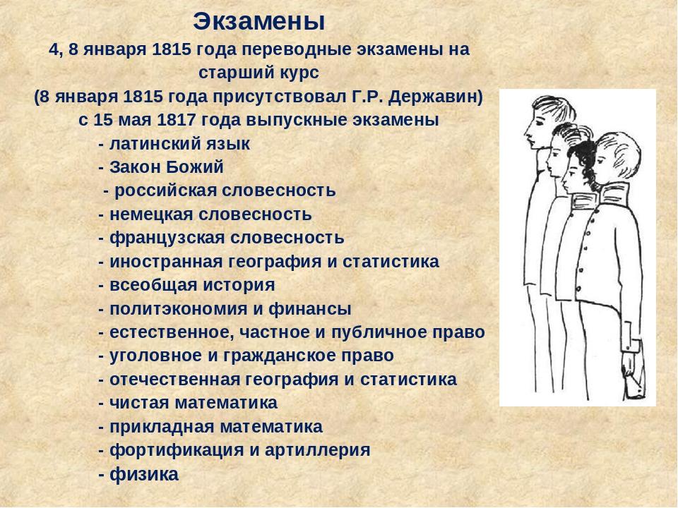 Экзамены 4, 8 января 1815 года переводные экзамены на старший курс (8 января...