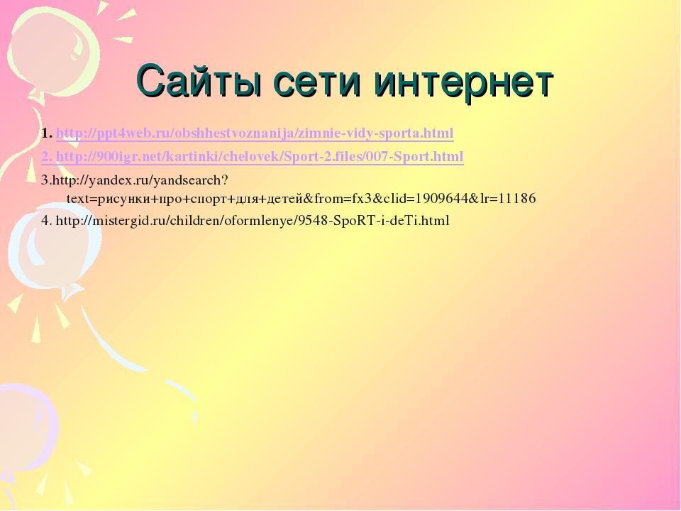 Сайты сети интернет 1. http://ppt4web.ru/obshhestvoznanija/zimnie-vidy-sporta...