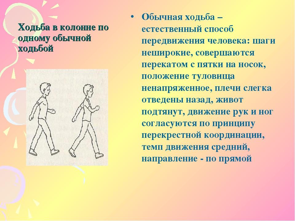 Ходьба в колонне по одному обычной ходьбой Обычная ходьба – естественный спос...