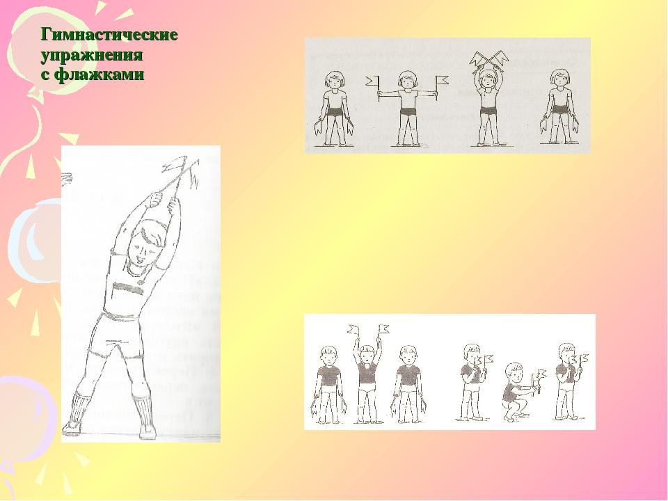 Гимнастические упражнения с флажками