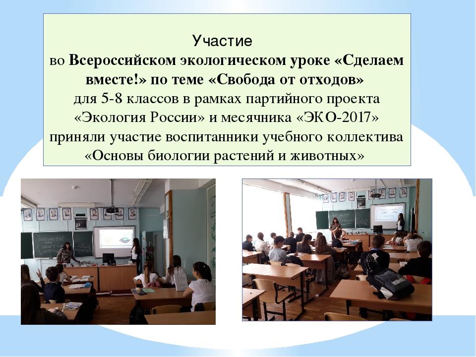Участие во Всероссийском экологическом уроке «Сделаем вместе!» по теме «Своб...