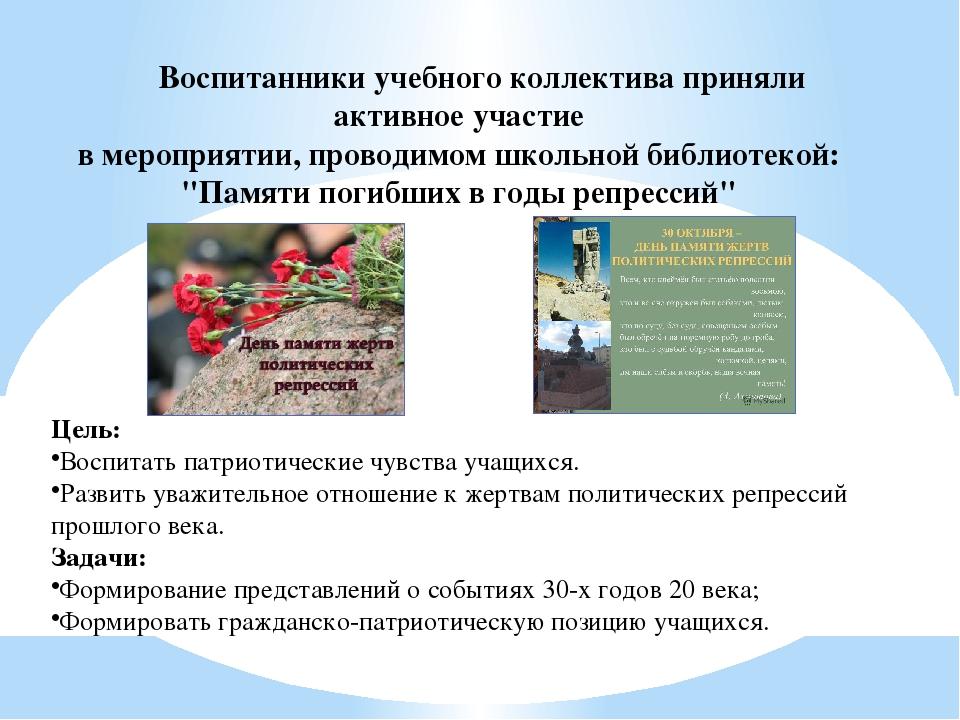Воспитанники учебного коллектива приняли активное участие в мероприятии, про...