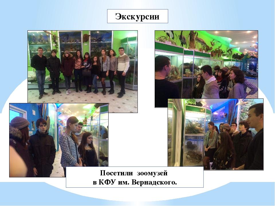 Экскурсии Посетили зоомузей в КФУ им. Вернадского.