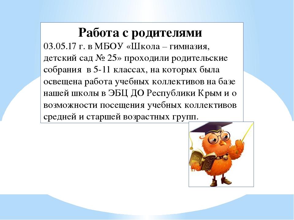 Работа с родителями 03.05.17 г. в МБОУ «Школа – гимназия, детский сад № 25» п...