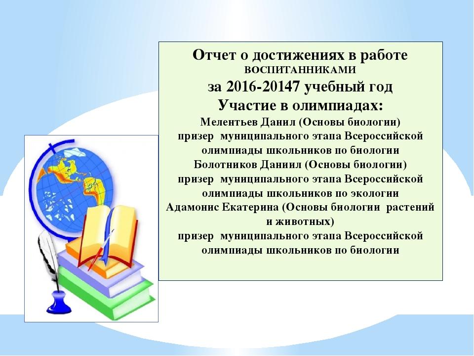 Отчет о достижениях в работе ВОСПИТАННИКАМИ за 2016-20147 учебный год Участие...