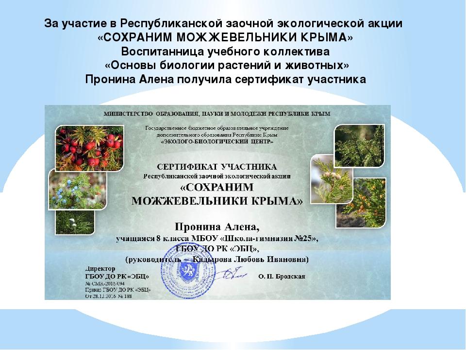 За участие в Республиканской заочной экологической акции «СОХРАНИМ МОЖЖЕВЕЛЬН...