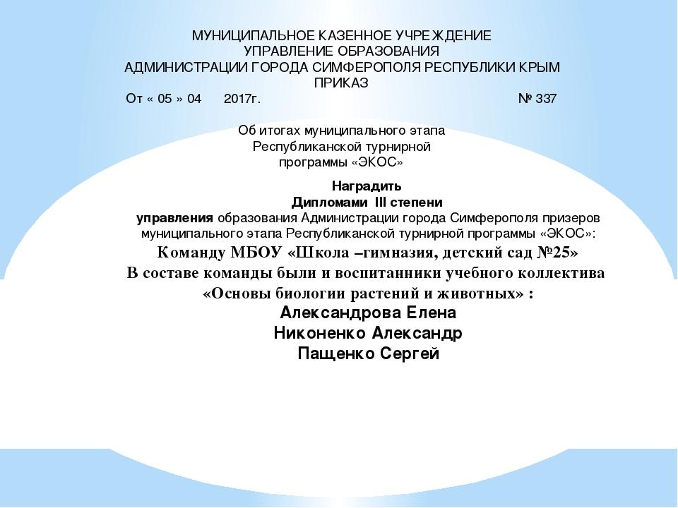 Наградить ДипломамиIIIстепени управления образования Администрации города...