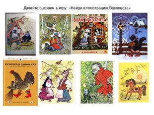Давайте сыграем в игру: «Найди иллюстрацию Васнецова»