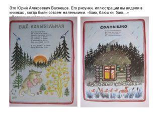 Это Юрий Алексеевич Васнецов. Его рисунки, иллюстрации вы видели в книжках ,