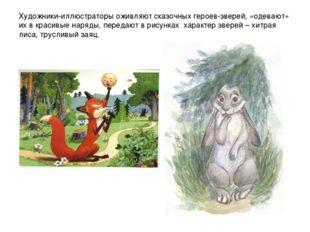 Художники-иллюстраторы оживляют сказочных героев-зверей, «одевают» их в краси