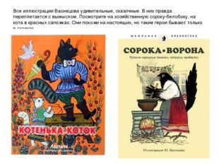 Все иллюстрации Васнецова удивительные, сказочные. В них правда переплетается